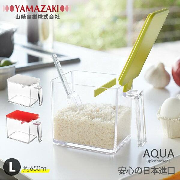 日本山崎生活美學 YAMAZAKI 台湾本店:【YAMAZAKI】AQUA調味料盒-L(綠)