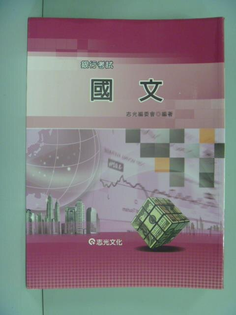 【書寶二手書T1/進修考試_YIM】銀行考試-國文_志光編委會
