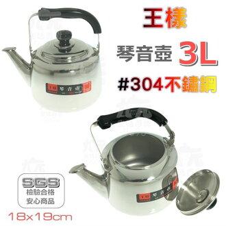 【九元生活百貨】王樣 琴音壺/3L #304不鏽鋼 笛音壺 茶壺