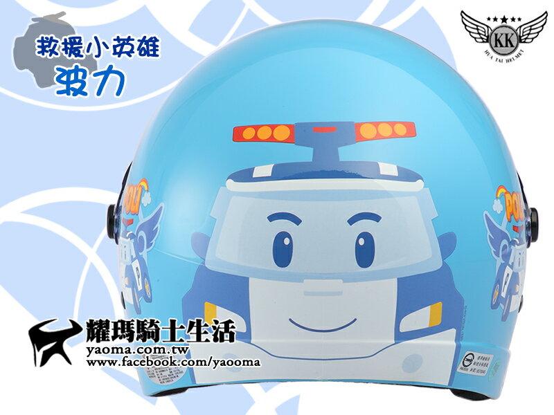 [送可拆洗帽襯]華泰安全帽 波力Poli&安寶Amber 水藍 兒童帽 半罩帽【正版授權】『耀瑪騎士生活機車部品』