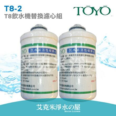 TOYO UV冰溫熱飲水機T-8 / T8 專用替換濾心