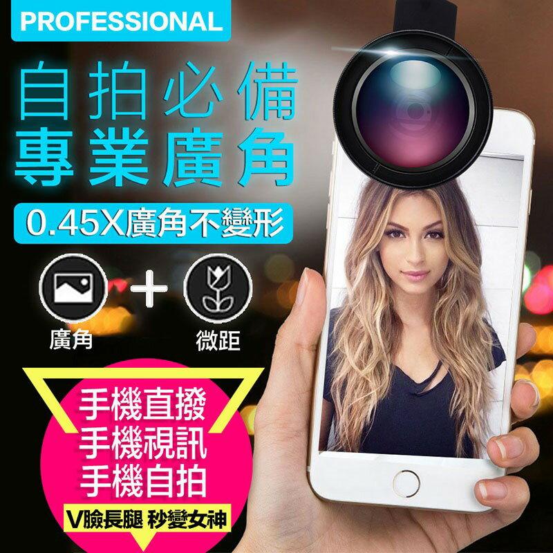 【魚眼廣角鏡】F8多合一夾式 0.45X 49mm 微距12.5X 超廣角鏡頭 手機鏡頭 自拍神器 補光燈 微距鏡頭