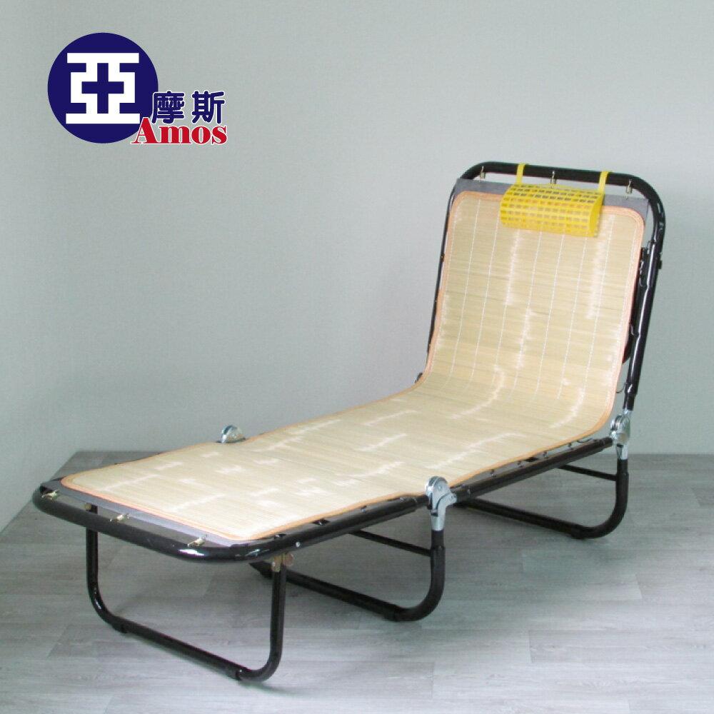 和風竹蓆萬年床 五段式三折休閒床 躺椅 折疊床 涼椅 附枕透氣涼蓆搭彈性帆布 收納 台灣製免運 Amos【YBA004】