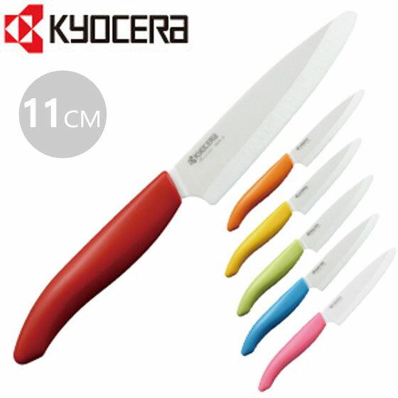 日本直送 免運/代購-日本 KYOCERA 京瓷水果刀/11cm/FKR-110。共7色