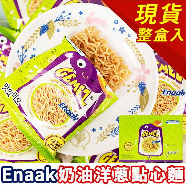 韓國Enaak奶油洋蔥小雞點心麵(30包盒)480g小雞麵奶油洋蔥小雞麵奶油洋蔥點心麵點心脆麵
