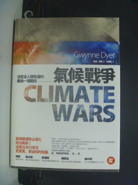 ~書寶 書T7/科學_OMG~氣候戰爭_格溫 戴爾