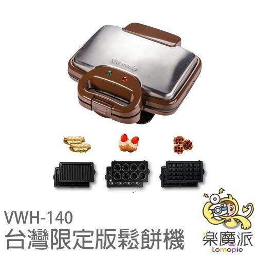 現貨  Vitantonio VWH-140 鬆餅機 內附三種烤盤 高溫設計 鬆餅/杯子蛋糕/帕尼尼 情人節 禮物