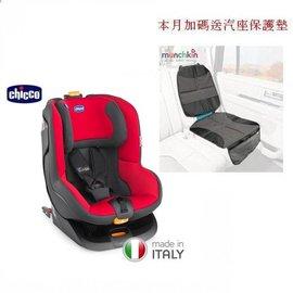 Chicco-Oasys1Isofix安全汽座(糖心紅)10900元【贈送汽座保護墊】(來電另有優惠)