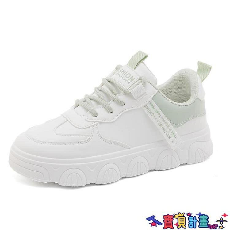 小白鞋 2021年秋冬季爆款小白鞋新款百搭板鞋運動老爹女鞋潮棉鞋 7號Fashion家居館