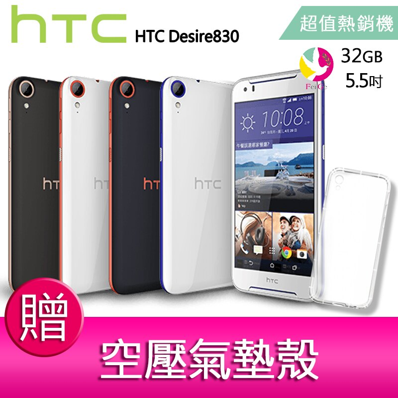 HTC Desire830 ★超值熱銷機★【贈空壓氣墊殼*1】