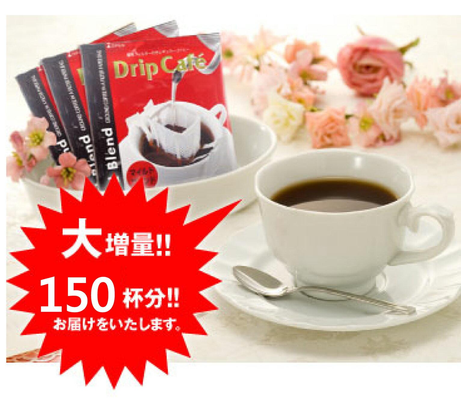 澤井咖啡-團購咖啡★甜蜜曼特寧 濾掛式 / 掛耳式咖啡150入 0