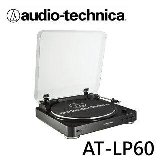 鐵三角audio-technica/全自動立體聲黑膠唱盤AT-LP60