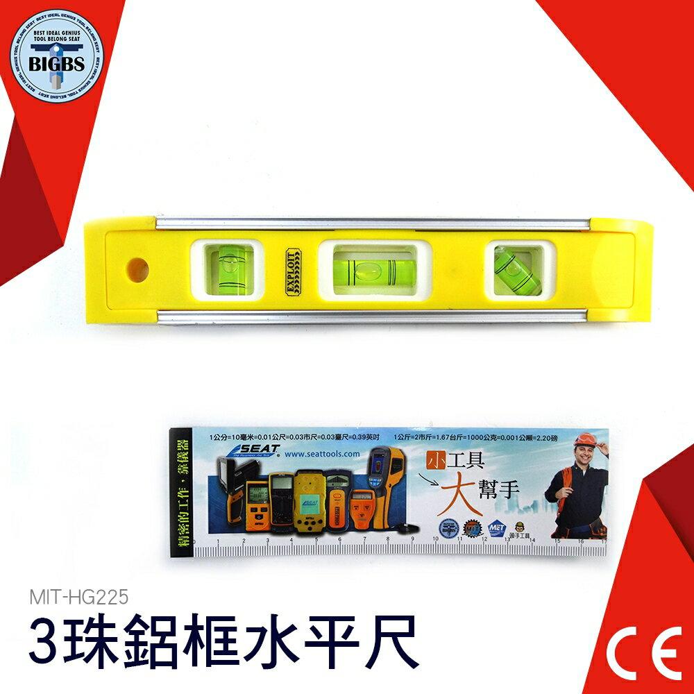 HG225 水平尺 高精度平水尺 磁性水平尺 迷你水平尺 家用裝修平衡尺 利器