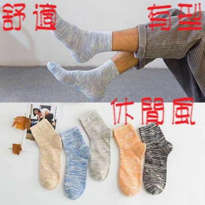 5雙【中筒襪復古并線】型男潮襪 襪子 短襪 運動短襪 男襪子 學生襪 襪子男 防臭襪 吸汗襪 透氣襪 運動襪 船型襪
