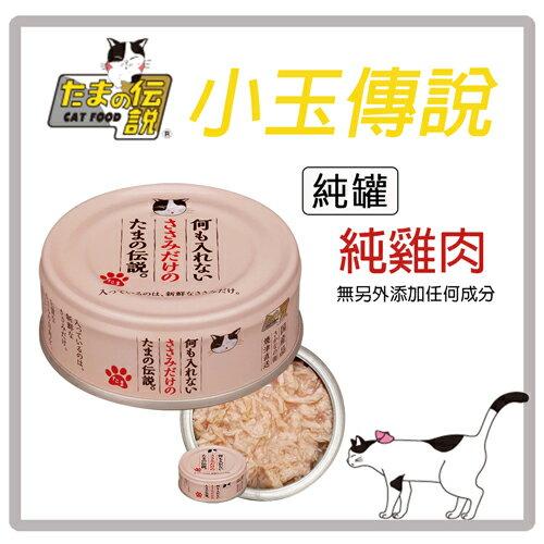 【力奇】日本三洋小玉傳說-純罐純雞肉(12)80g-53元>可超取(C002J00)