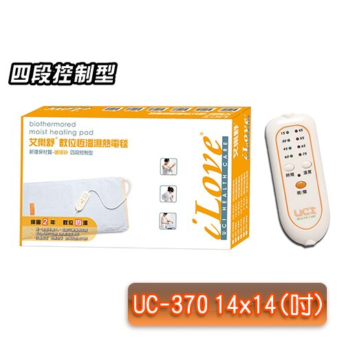 艾樂舒 數位恆溫濕熱電毯(未滅菌) UC-370 (膝蓋/肩膀/腳踝適用)