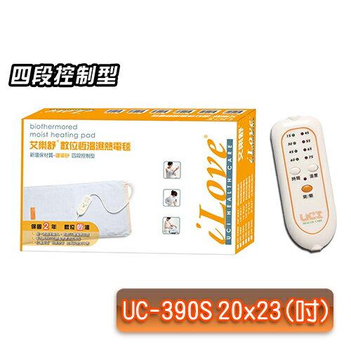 艾樂舒 數位恆溫濕熱電毯(未滅菌) UC-390S (肩/頸部專用)