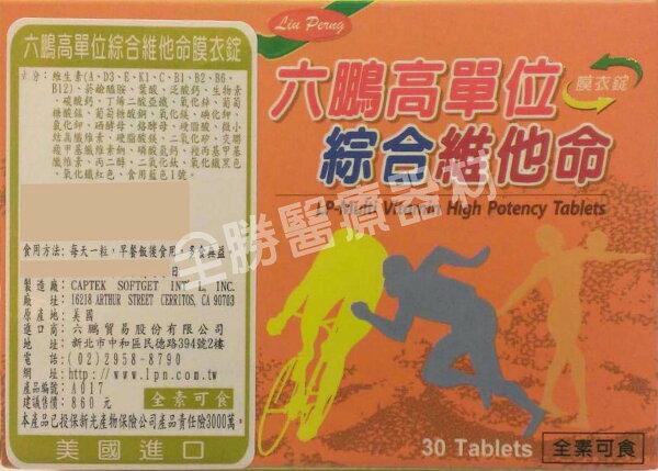 六鵬高單位綜合維他命膜衣錠30粒盒