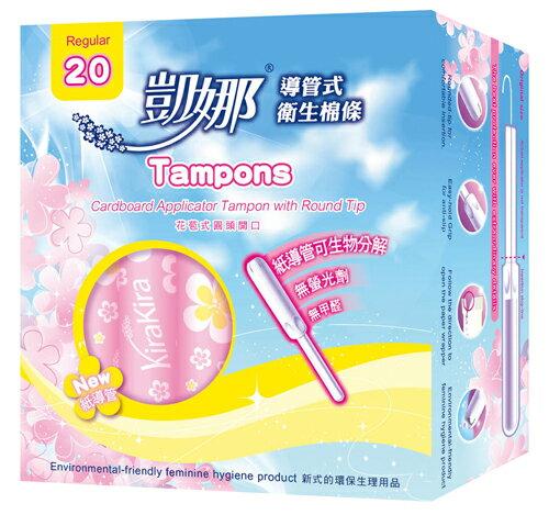 柔絲丹 凱娜 導管式衛生棉條^(紙導管^) 普通型 20支入