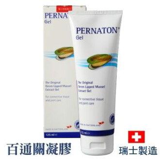 瑞士 PERNATON 百通關凝膠 125ml 擦的葡萄糖胺