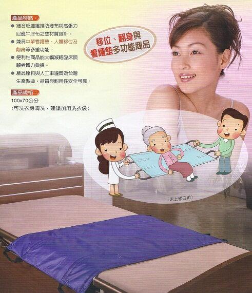 強力移位式看護墊