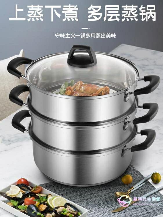 蒸籠蒸鍋 304不銹鋼三層加厚家用四層多層大容量饅頭大號32cm