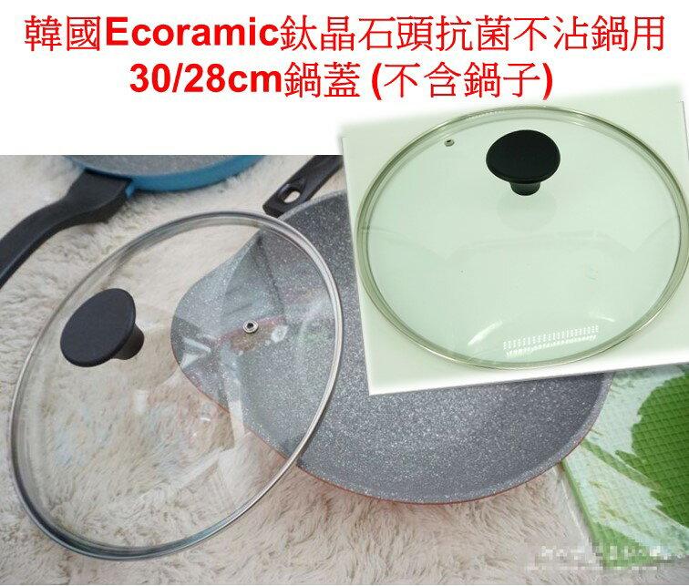 【免運 】 韓國ECORAMIC鈦晶石頭抗菌不沾平底鍋用 【32cm鍋蓋】 (不含鍋子)【樂活生活館】