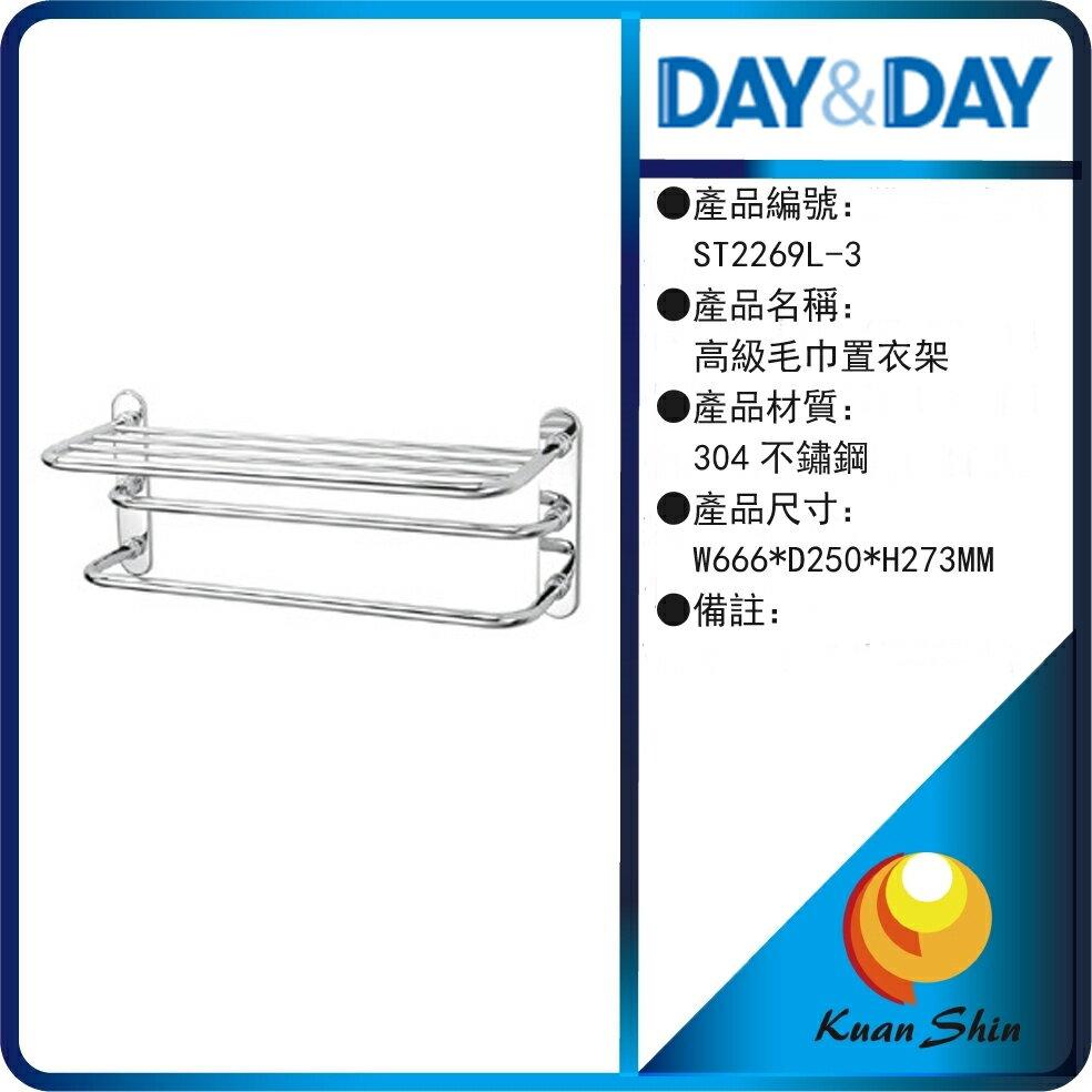 DAY&DAY 生活居家精品 ST2269L-3 高級毛巾置衣架