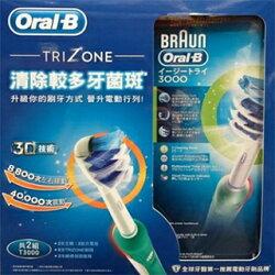 【隔日出貨】百靈BRAUN T3000型 歐樂B 數位極淨 電動牙刷雙握柄組(附TRIZONE刷頭6組)