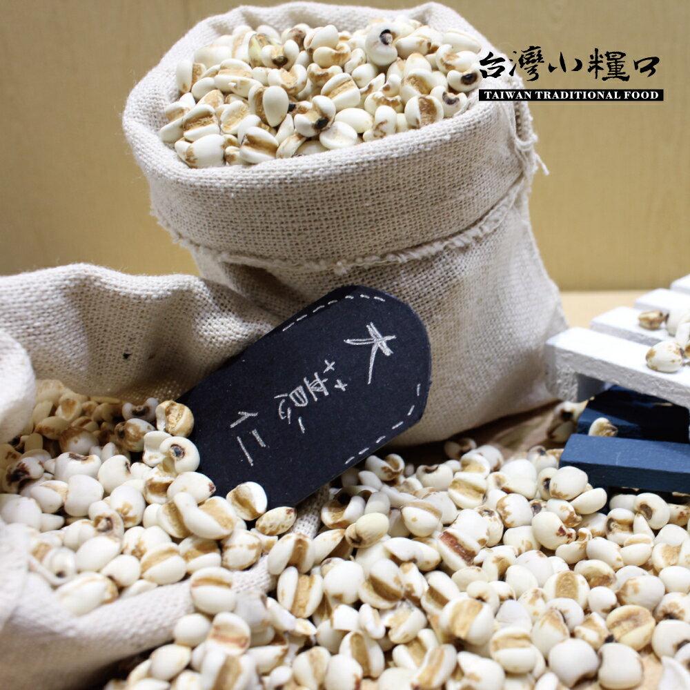 【台灣小糧口】五穀雜糧 ● 大薏仁500g - 限時優惠好康折扣