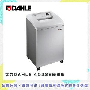 【免運】德國製 大力DAHLE 40322碎紙機