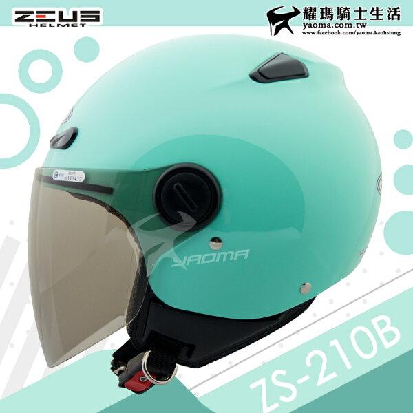 ZEUS安全帽ZS-210B素色淺藍綠內襯可拆210B34罩半罩帽耀瑪騎士機車部品