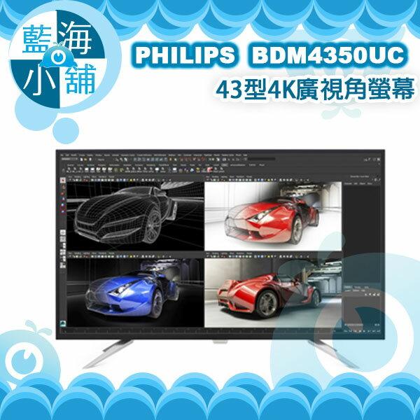 PHILIPS 飛利浦 BDM4350UC 43型4K廣視角螢幕 電腦螢幕