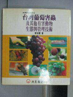 【書寶二手書T1/動植物_IAC】台灣葡萄害蟲及其他有害動物生態與管理技術_民79