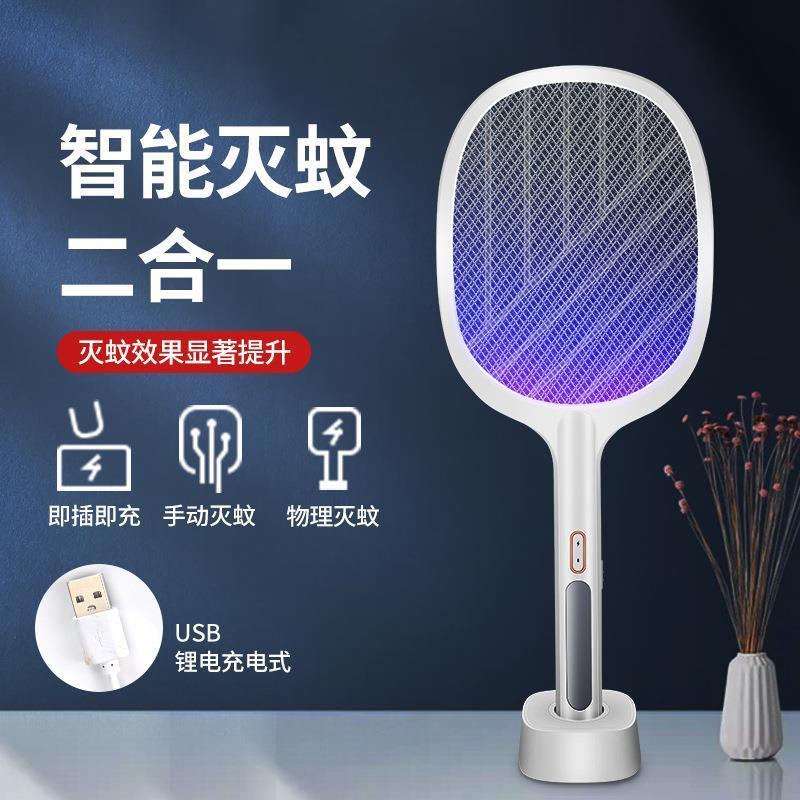 電蚊拍usb充電式強力家用安全耐用滅蚊燈神器鋰電池電蚊子蒼蠅拍【艾莎嚴選】