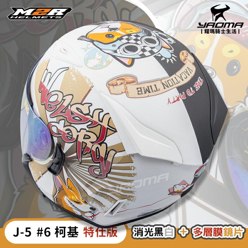 加贈手套 M2R安全帽 J-5 #6 柯基 特仕版 限定版 消光黑白 雙色 多層膜鏡片 內鏡 3 / 4罩 半罩帽 耀瑪騎士 7
