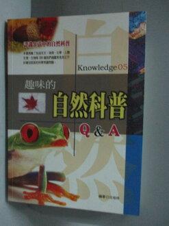 【書寶二手書T1/科學_IRV】趣味的自然科普Q&A_沈培坤