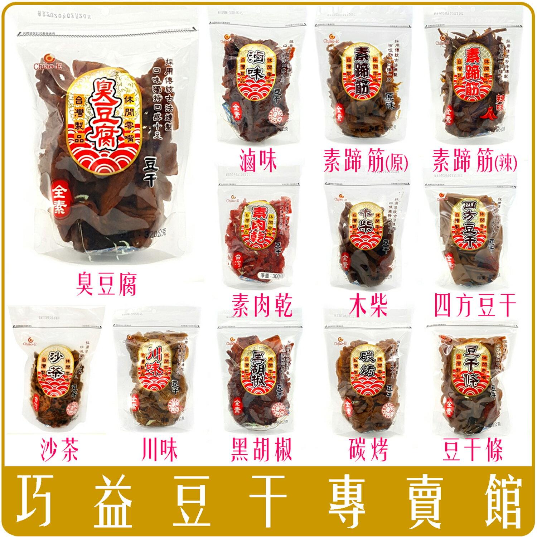 《Chara 微百貨》最新鮮 巧益 豆干 豆乾 全系列 沙茶 臭豆腐 碳烤 滷味 木柴 素蹄筋 非基因改造 團購 批發