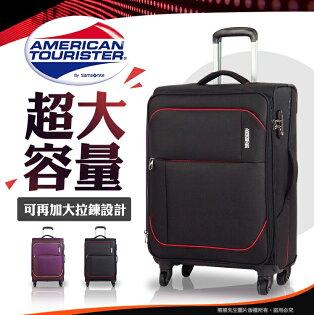 《熊熊先生》新秀麗大容量行李箱AmericanTourister美國旅行者31吋旅行箱97S輕量可加大送好禮
