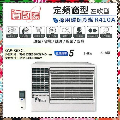 【資訊家】6~8坪 3.6kw 約1.5噸 定頻窗型式冷氣機(左吹型)《GW-36SCL》全機3年壓縮機5年保固