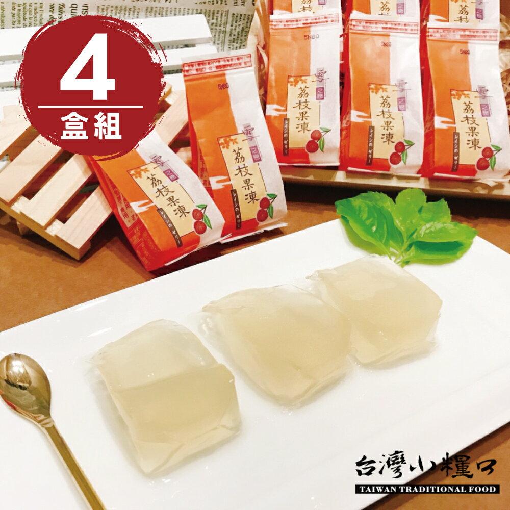 【台灣小糧口】鮮Q果凍 ● 荔枝凍 4盒 / 組 0