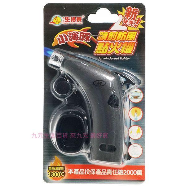 【九元生活百貨】小海豚噴射防風點火機 1300℃ 噴火槍 點火槍 噴槍