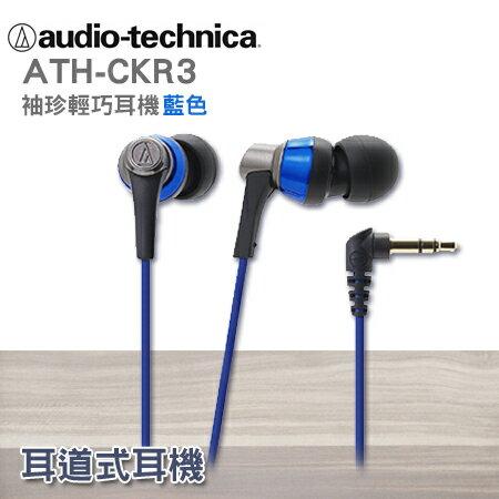 """鐵三角 耳塞式耳機 ATH-CKR3 藍色 保固一年""""正經800"""""""