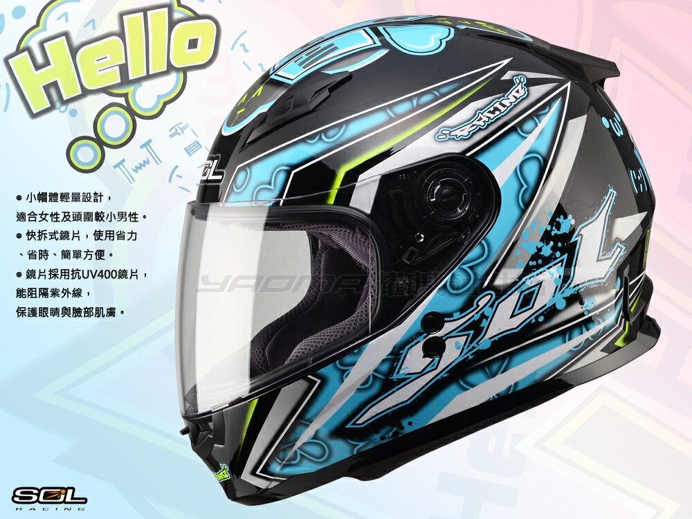 SOL安全帽 SF-2 / SF2 HELLO 哈囉 黑/藍 『女生 小頭圍』 全罩帽 耀瑪騎士生活機車部品