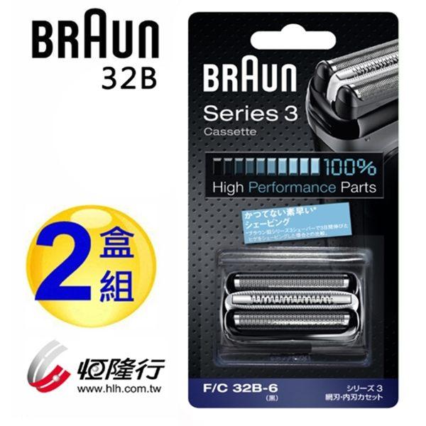 BRAUN德國百靈-複合式刀頭刀網匣(黑) 32B (2盒組)【適用390cc、350cc、340s、330s、320s】