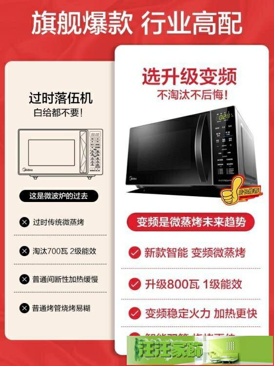 微波爐 美的L201B微波爐蒸烤箱一體家用智能全自動平板變頻小型光波 汪汪家飾 免運