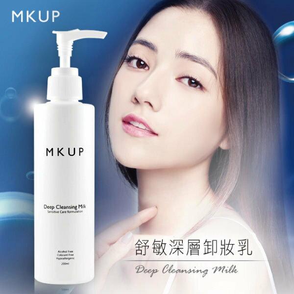 MKUP美咖舒敏深層卸妝乳(200ml瓶)【櫻桃飾品】【25532】