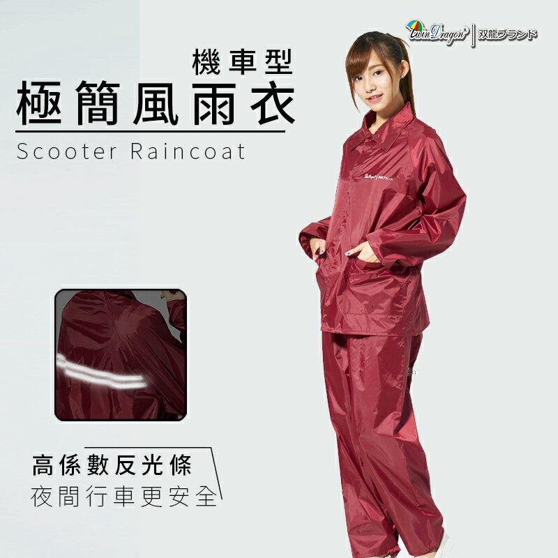 【雙龍牌】極簡型機車兩件式風雨衣/防工作服/ 套裝前開雨衣/ 防風外套 ES