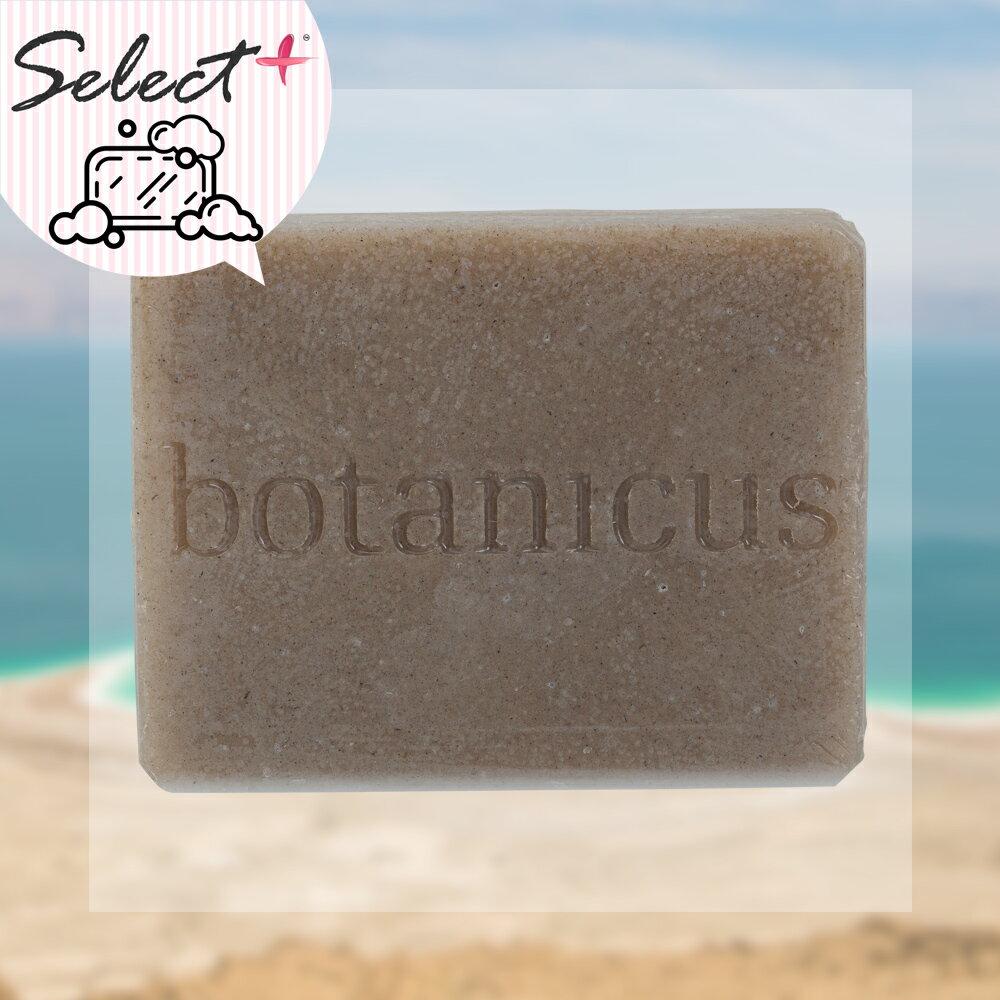 捷克菠丹妮 深層清潔毛細孔 天然有機死海泥手工皂 botanicus SP嚴選家