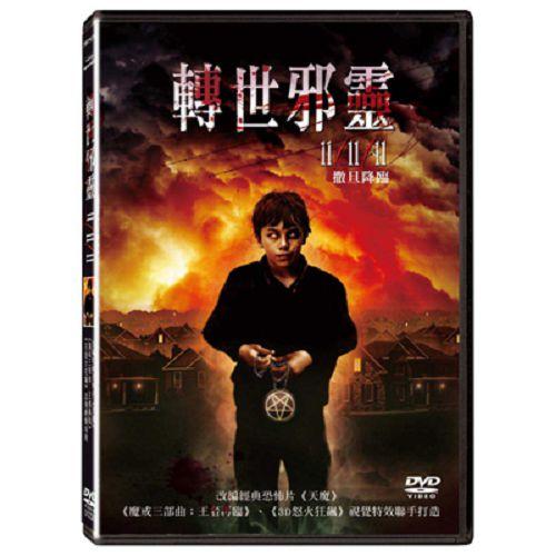 轉世邪靈DVD
